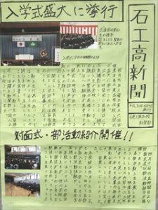 活動紹介(新聞部)