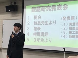 土木システム科 課題研究発表会